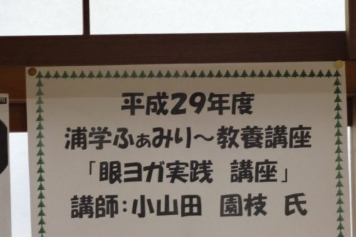 眼ヨガ浦和学院高校